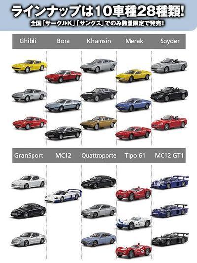 Maserati_lineup_3