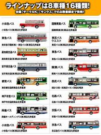 Bus_lineup