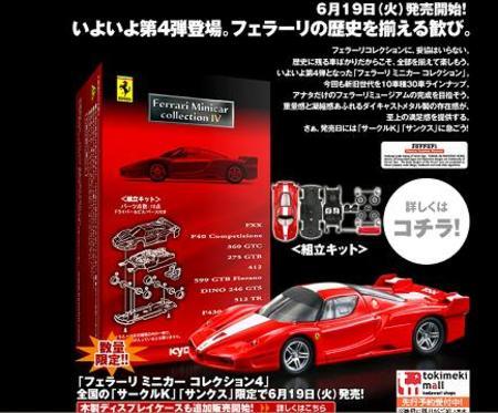 Ferrari_4_01_1