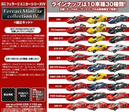 Ferrari_4_02